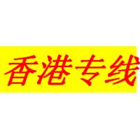 赣州发货到香港的物流公司《零担,整车》