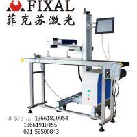 上海菲克苏CO2激光打标机 PVC/PE塑料管激光打标机 刻字机