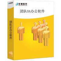 宇博部门和团队管理OA解决方案介绍