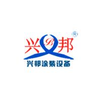 河南兴邦涂装设备有限公司