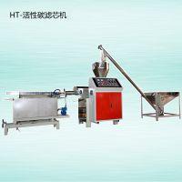 无锡宏腾 WXHT02 CTO活性碳棒滤芯机器生产线