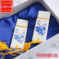 厂家批发荷花韵陶瓷U盘8G16G 中国风青花瓷礼品U盘 公司年会促销礼品