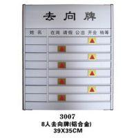 供应铝合金科室牌、办公去向牌、楼层指示牌、公司门牌等
