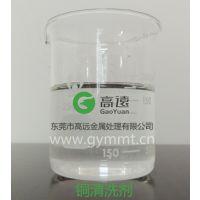 供应GY-224铜清洗剂 环保清洗剂 金属清洗剂 厂家直销