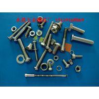 广东中山五金标准件厂专业生产304不锈钢螺丝-304不锈钢膨胀螺丝