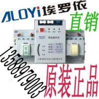 ZHALY上海埃罗依双电源自动转换开关ALYH5-100/4P 100A