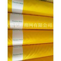 供应380目丝印网纱 150T聚酯印刷丝网网布