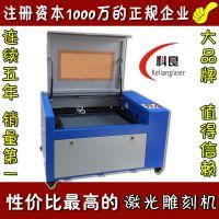 4060多功能科良激光雕刻机 激光切割机皮革木板双色板激光切割机