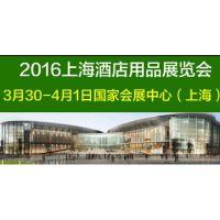 2016上海酒店用品展