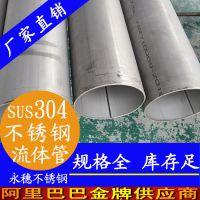 304低压流体输送焊接钢管,永穗牌低压流体输送焊接钢管,流体输送工业焊管