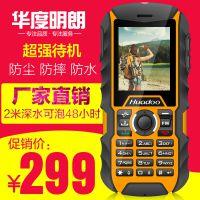 【厂家直销】Huadoo 华度 H1直板军工路虎 双卡双待 2米防水防摔 三防手机 超长待机