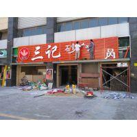 福永桥头塘尾店铺装修餐厅设计叫师傅做好还是装修公司