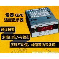 美国雷泰 GPC温度显示表 GPC显示表测温仪显示表GPC