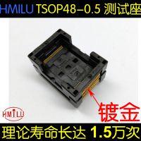 HMILU TSOP48芯片测试座 老化座耐高温 FLASH座 IC354-0482-031厂家