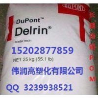 现货供应POM 500P 美国杜邦 成都绵阳温江重庆一级代理