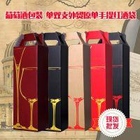 双只瓦楞纸酒盒 红酒折叠式纸盒 红酒包装礼盒 定做 红酒手提袋
