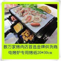 纸上烤肉纸烤盘纸电烤炉烧烤纸韩式无烟烤肉吸油硅油纸20*30cm