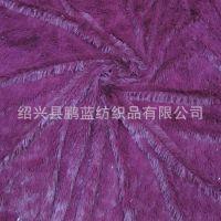 【新品力荐】供应长毛人造毛布料 精美小毛皮 高贵紫色 现货批发