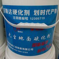 广东佛山混泥土密封固化剂|中山地面渗透剂|珠海市斗门水泥地起灰硬化剂