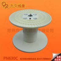 九久专业生产电线电缆绕线盘,PN630机用塑料线轴,优质胶轴