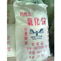 供应广东东莞,南华牌间接法氧化锌99.7%,全国销售领先,产品平台中国供应商