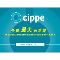 2017cippe第十七届中国国际石油石化技术装备展览会
