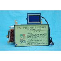 山西临汾—高压开关厂WGZB-HW5微电脑控制高压馈电保护器