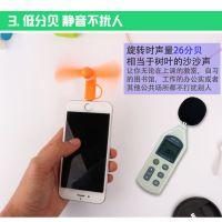 elice USB风扇苹果6手机迷你小风扇安卓静音大风力学生随身电风扇解暑降温