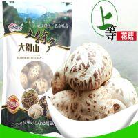 皖太源野 安徽特产3-4cm 椴木花菇 干货特级花菇剪根 批发 150g