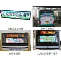 宇辰光电P8*10公交车车内线路显示LED显示屏