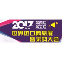 2017世界进口商品展暨采购大会