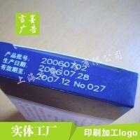 上海松江纸盒生产日期激光加工