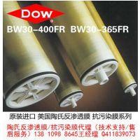 供应陶氏膜bw30fr-365抗污染膜