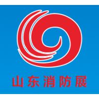 2017第5届中国山东国际消防安全技术与设备博览会(山东消防展)