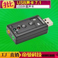 厂家大量供应 免驱 外置USB声卡 USB7.1声卡 YY网络k歌混音声卡