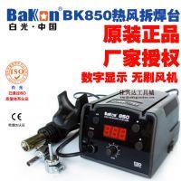 正品 深圳BK850 数显热风机维修台热风枪 拔焊台 拆焊台