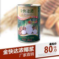 烘焙原料 FOS金快达浓椰浆 西米露椰汁 400ml*24