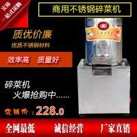 视频!商用厨房多功能 碎菜机 切菜机 饺子馅加工机 剁菜机切碎器