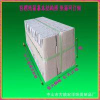 中山市供应商 纸箱纸盒厂家