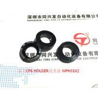 供应 FUJI 富士CP6 HOLDER反光板 WPH3102