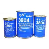 正品 德邦3804橡胶输送带粘接剂,darbond 3804皮带胶
