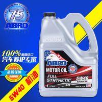 全合成汽车机油厂家 美国进口润滑油公司 SN 5W40