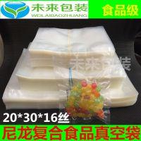 20*30 尼龙复合真空袋食品包装袋透明塑料抽气袋骨头袋批发包邮