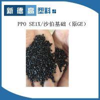 优惠供应PPO聚苯醚 SE1X-701(沙伯基础)