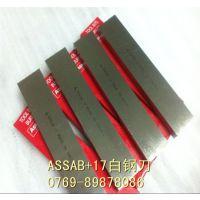 超耐磨ASSAB白钢刀 超硬进口白钢刀 含钴白钢刀片