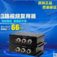 供应捷视联3路视频复用器 多路监控摄像头 复合共缆传输 一线通信号叠加器