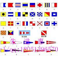信号旗 国际信号旗 爱瑞斯厂家订做