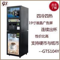 全自动饮料机|意浓全自动饮料机|刷卡全自动饮料机