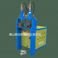 联动机械供应铝材铁艺栏杆液压机
