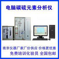 供应轴承材料碳硫分析仪 智能碳硫分析仪